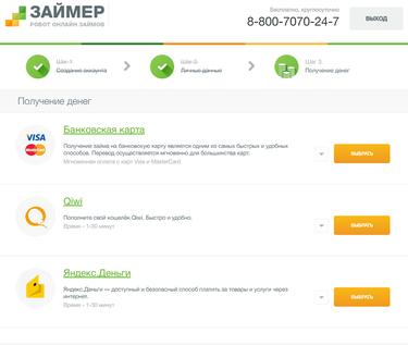 Яндекс займер