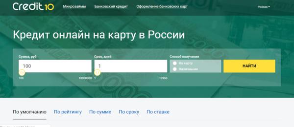 займ онлайн кредит онлайн россия
