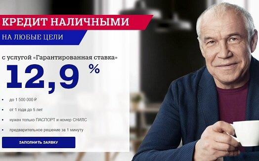 кредит без справок о доходах и поручителей в беларуси