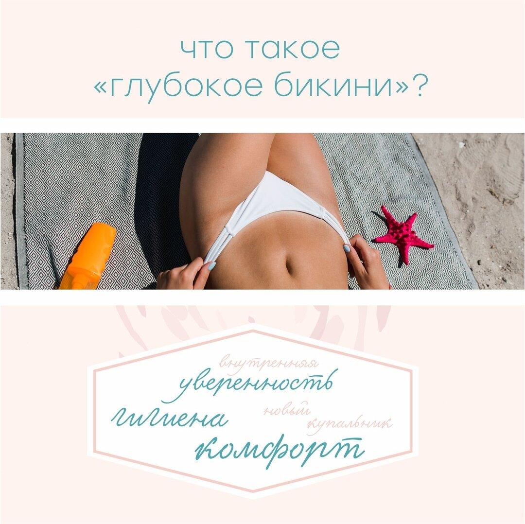 Bikini MAX комплекс для депиляции в Константиновке