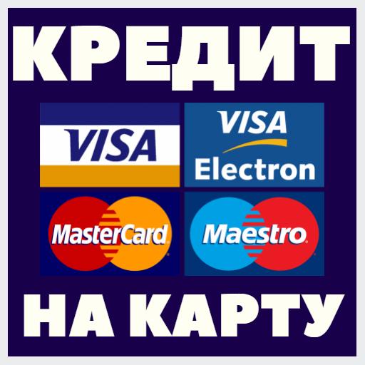 Кредит получен ру
