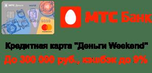 как оплатить кредит мтс банк через сбербанк онлайн если нет карты мтс банка