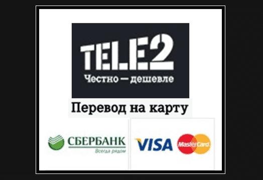 взять в долг в теле2 на телефон