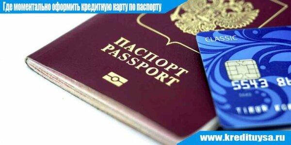 кредитная карта по паспорту с моментальным решением без справок онлайн заявка федеральный закон о взыскании задолженности по кредитам