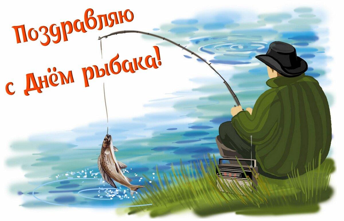 Анимационную открытку рыбак