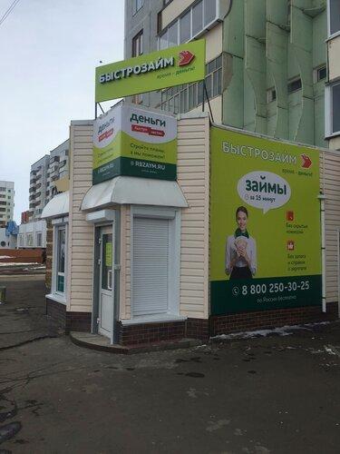 микрозаймы в ярославле адреса микрокредиты на карту казахстан