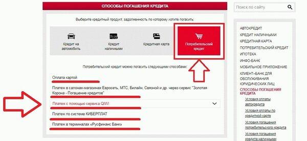 русфинанс банк оплатить кредит онлайн картой сбербанка по номеру договора расчет кредита убрир