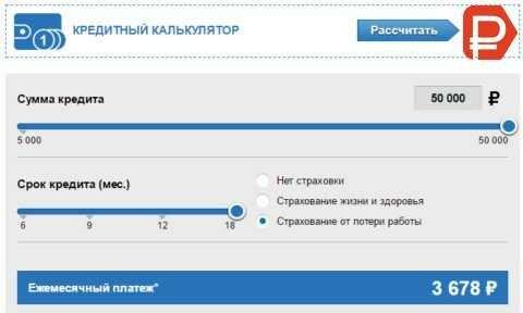 Банк жизнь онлайн заявка на кредит взять кредит i без визита в банк