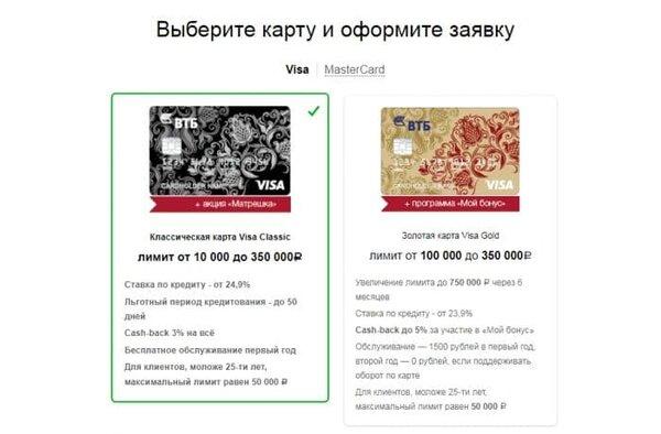 Втб банк кредит онлайн заявка на кредит наличными