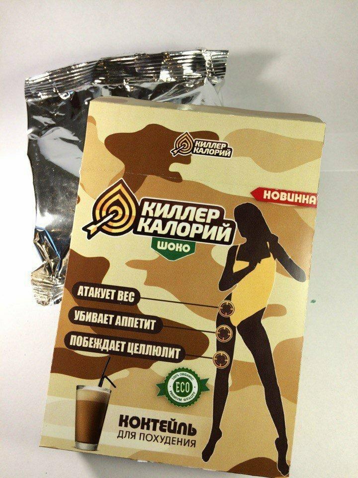 Киллер Калорий - коктейль для похудения в Донецке