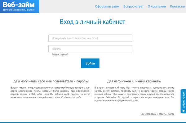 Интернет банк хоум кредит личный кабинет вход