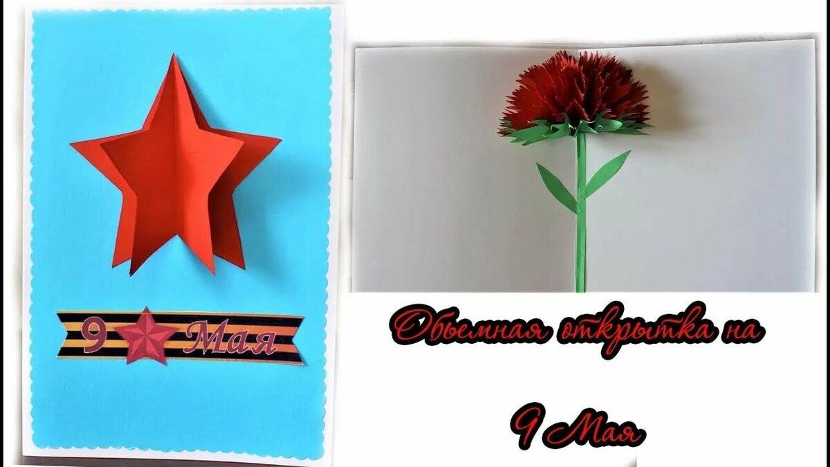 Заготовки к открыткам на 9 мая, картинки