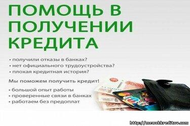 банки екатеринбурга помощь в получении кредита