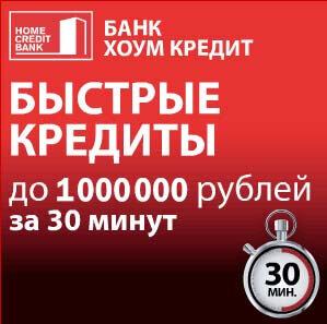 Банк хоум кредит калуга онлайн заявка где лучше взять кредит на дом