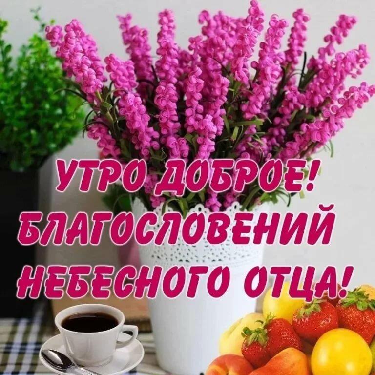 открытки радостного утра благословенного дня