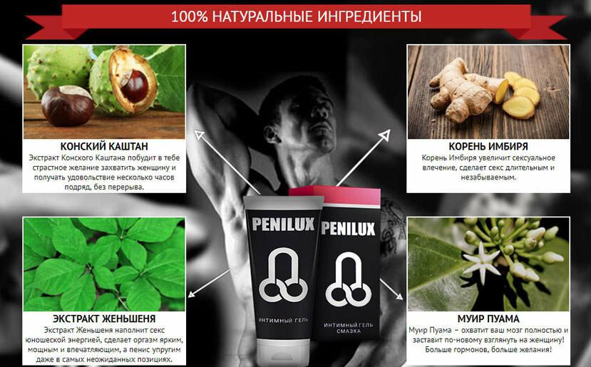 Penilux Gel мужской крем в Камене-на-Оби