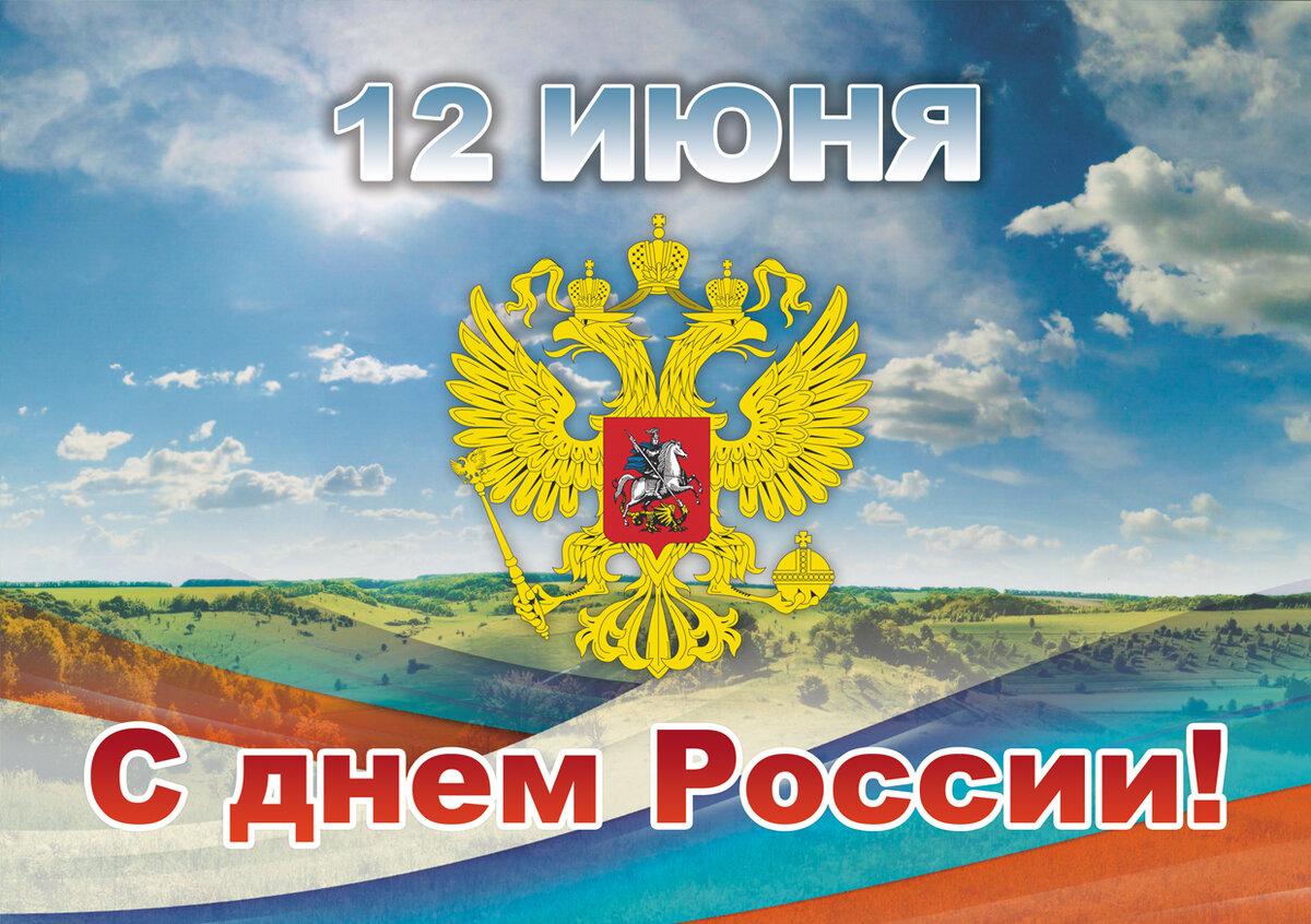 плакат ко дню россии картинки отдыхали тем