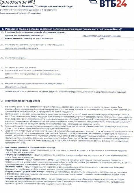 втб официальный сайт заявка на кредит рсхб официальный сайт кредит