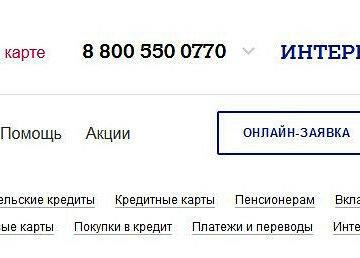 Альфа банк челябинск отзывы клиентов по кредитам