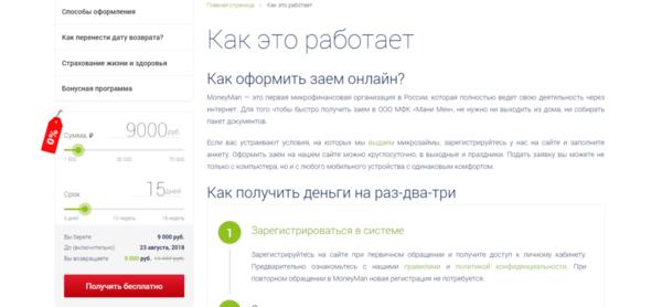Взять кредит 3000000 рублей без справок