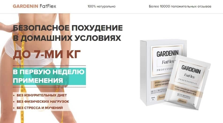 Комплекс снижения веса Gardenin FatFlex в Днепропетровске