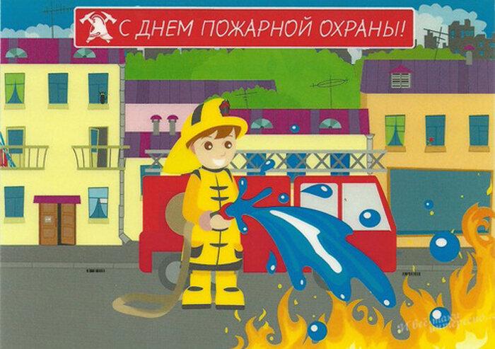 открытки посвященные пожарным