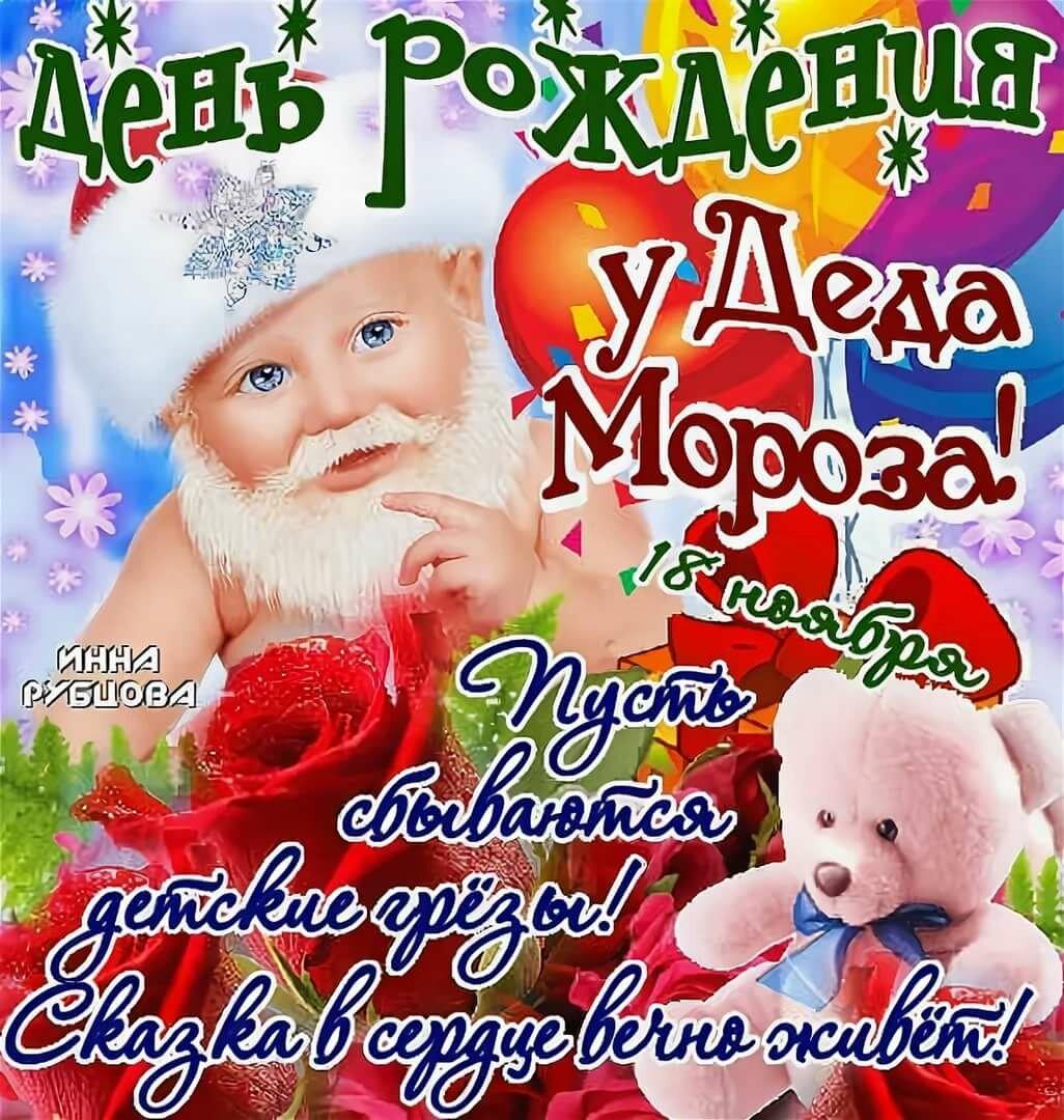 Картинка день рождения деда мороза 18 ноября