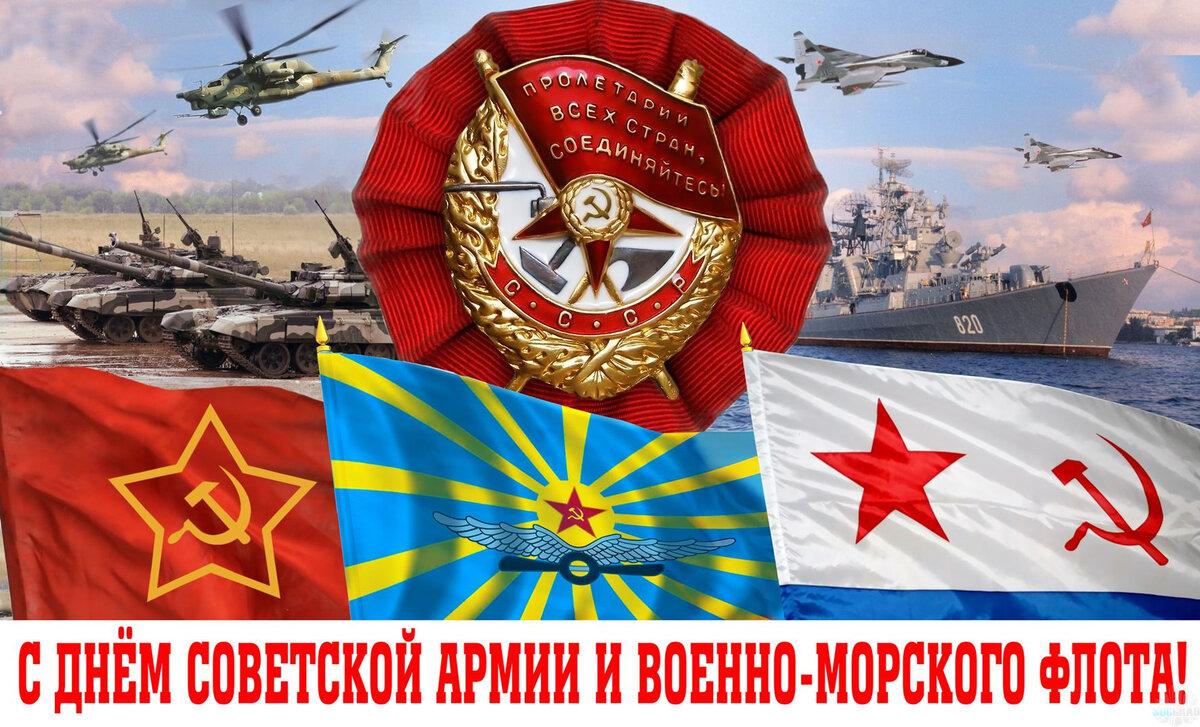 Открытка к дню советской армии, днем