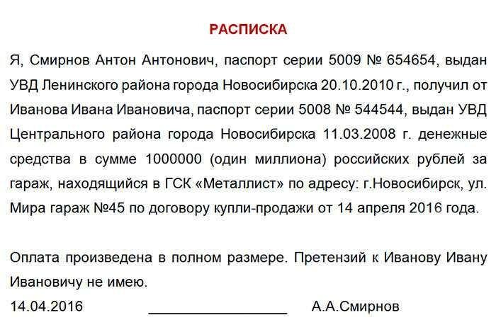 расписка на передачу имущества