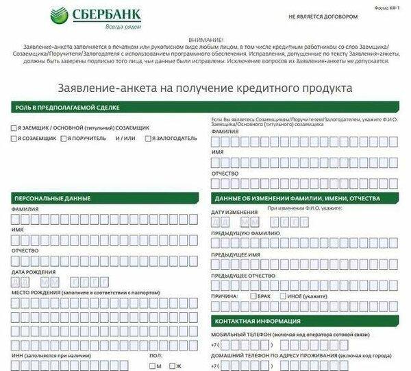 совкомбанк кредитная карта онлайн заявка оформить екатеринбург