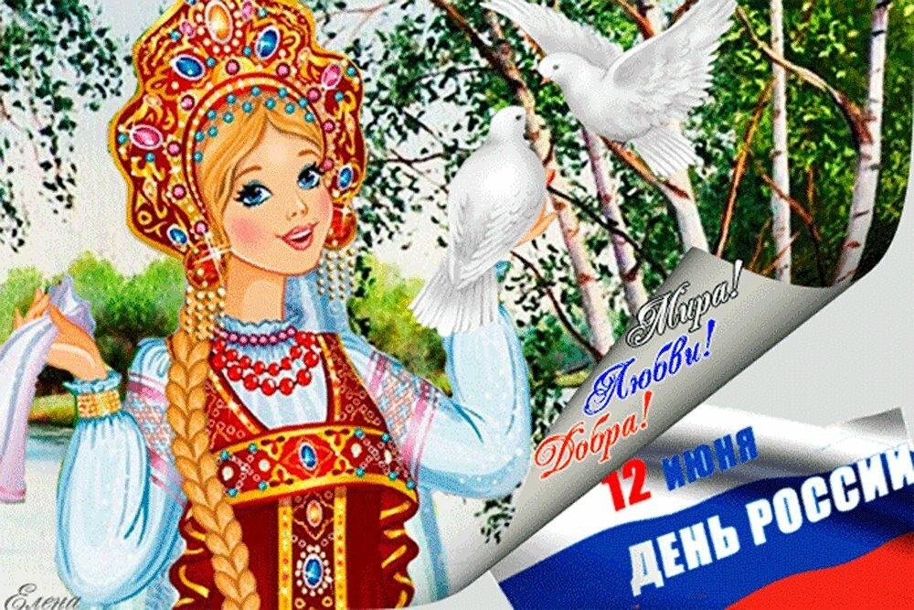 День россии картинки с анимацией