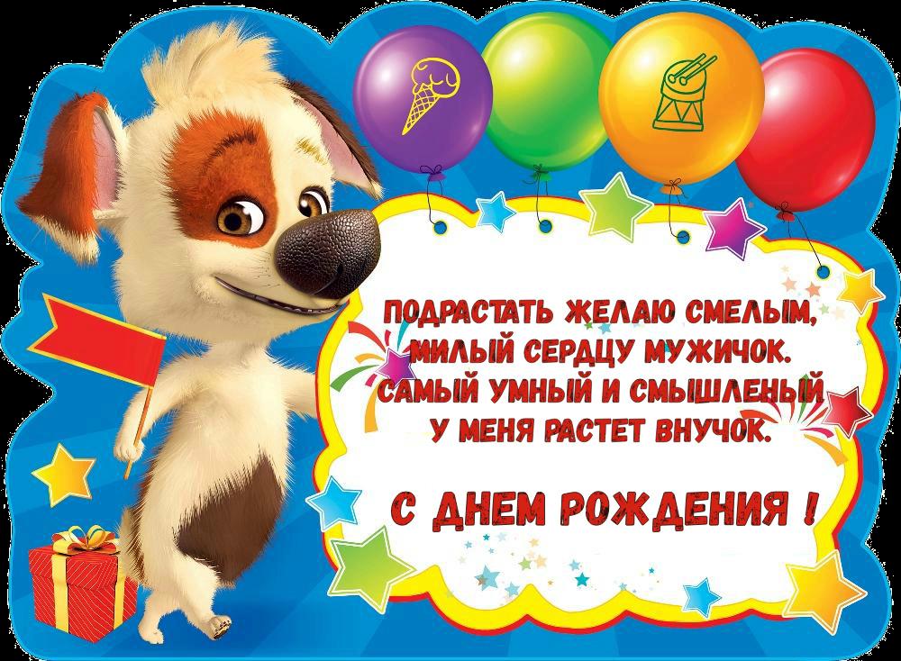 как поздравить внука с днем рождения открытки был известным