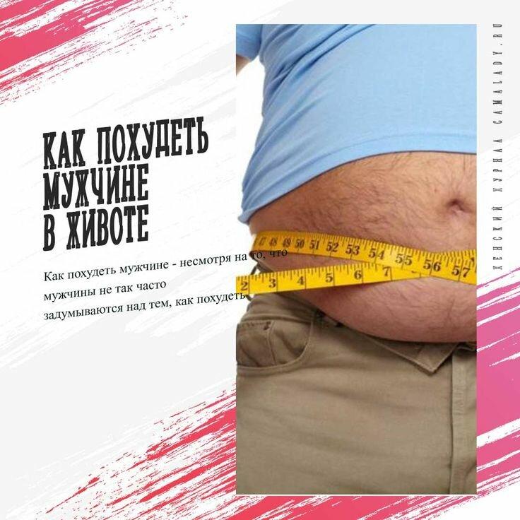 Как Похудеть Парню В 22 Года. Быстрое похудение для мужчин в домашних условиях