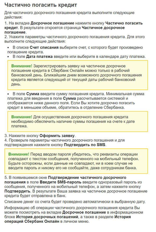 закрыть кредит в сбербанке досрочно онлайн русфинанс банк официальный сайт кредит наличными