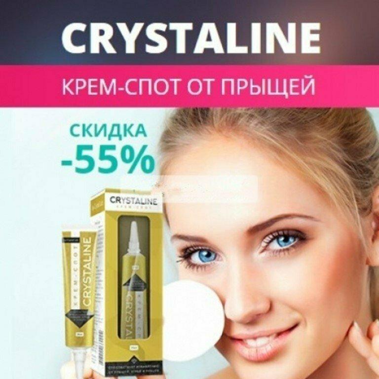 Crystaline - крем-спот от прыщей в Караганде