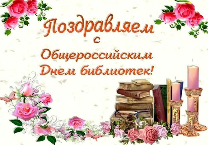 Открытки днем, открытка поздравление библиотекарю