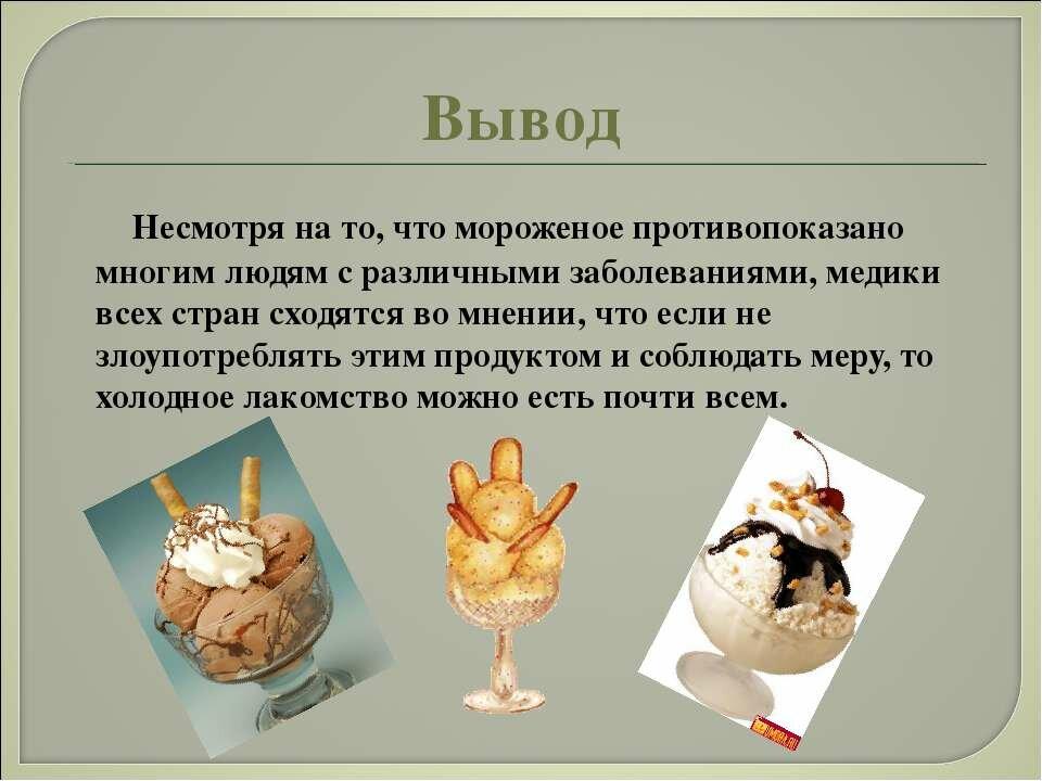 был укрепленным презентация мороженого в картинках на тему вред и польза широкий
