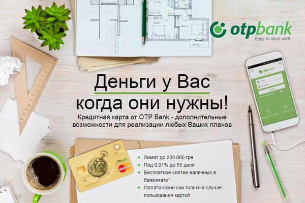 Заказать кредитную карту онлайн отп