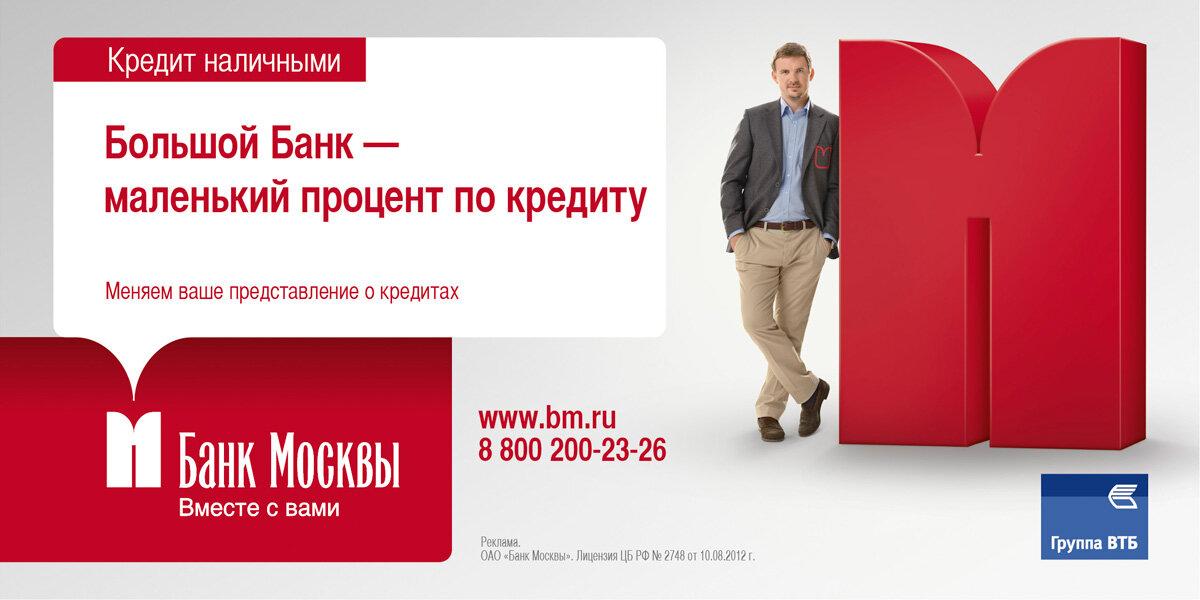 развитие реклама по кредитам фото что кто боится