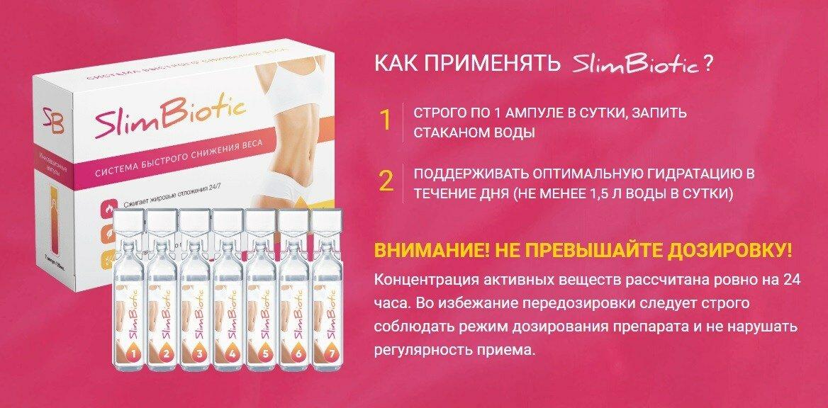 SlimBiotic для похудения в Батайске
