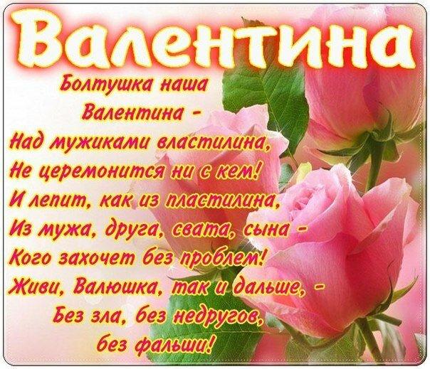 стих с поздравлением валентины обои для