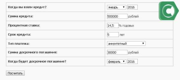 калькулятор онлайн с процентами по кредиту совкомбанк