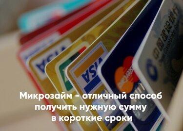займы в санкт-петербурге срочно