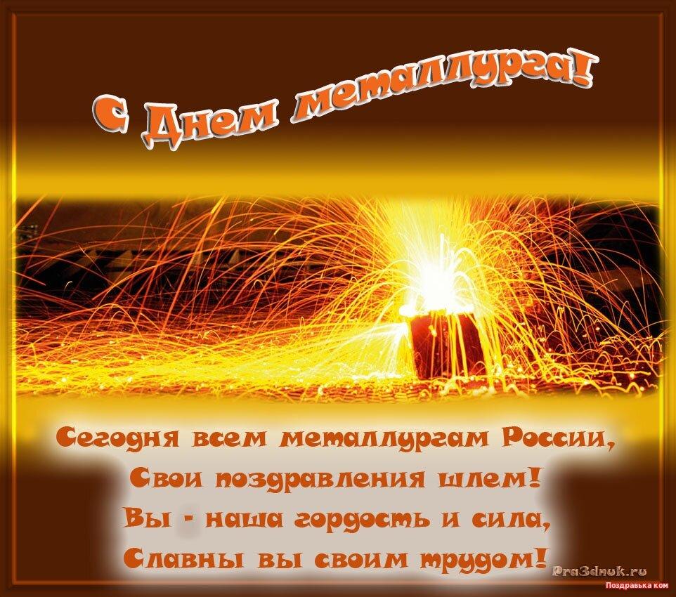 День металлурга открытки поздравления