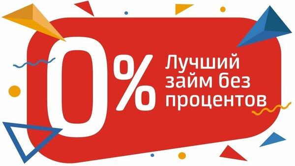 Займ под 0 процентов на карту zaim-bez-protsentov.ru