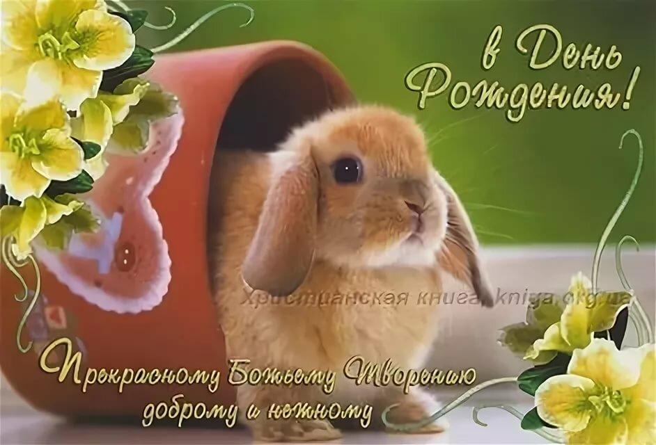 Христианские открытки для детей с днем рождения
