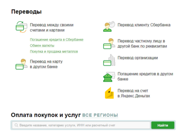 Взять кредит по паспорту онлайн не выходя из дома