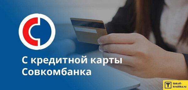 Кредитный калькулятор тинькофф рассчитать кредит онлайн
