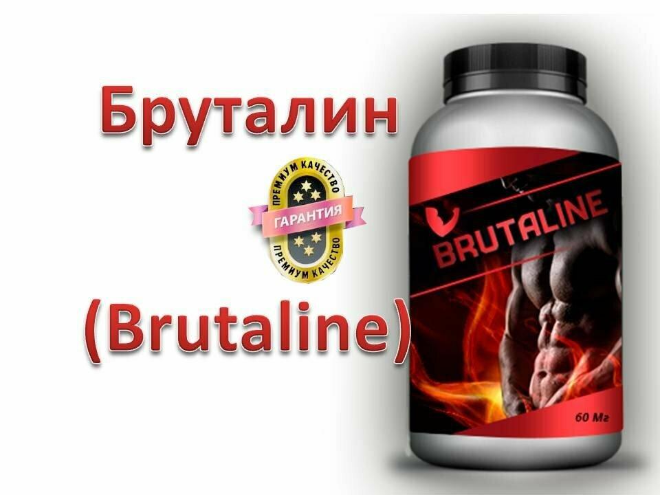 Brutaline для наращивания мышечной массы
