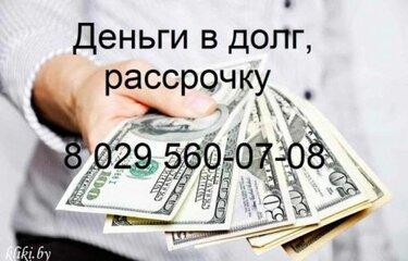 Выдам займ из собственных средств